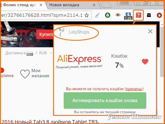 cashback-plugin-aliexpress-2.png